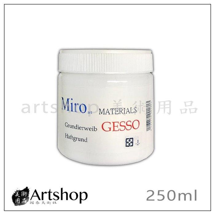【Artshop美術用品】Miro 米羅 GESSO 打底劑 油畫 壓克力 可用 250ml
