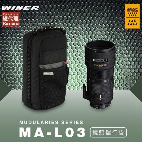 呈現攝影-WINER MA-L03 鏡頭袋 附件袋 閃燈袋 上腰帶 附水雨套 小白/小小白 580ex