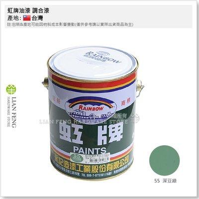 【工具屋】*含稅* 虹牌油漆 調合漆 #55 深豆綠 加侖裝 油漆 鐵材/木材/室內外 調薄劑使用松香水 面漆 台灣製