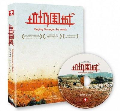合友唱片 面交 自取 垃圾圍城 DVD Beijing Besieged by Waste