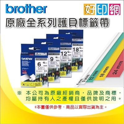 【好印網+3捲下標區】Brother DK-22210 原廠標籤帶 ( 29mm白底黑字) QL-650/QL-1050