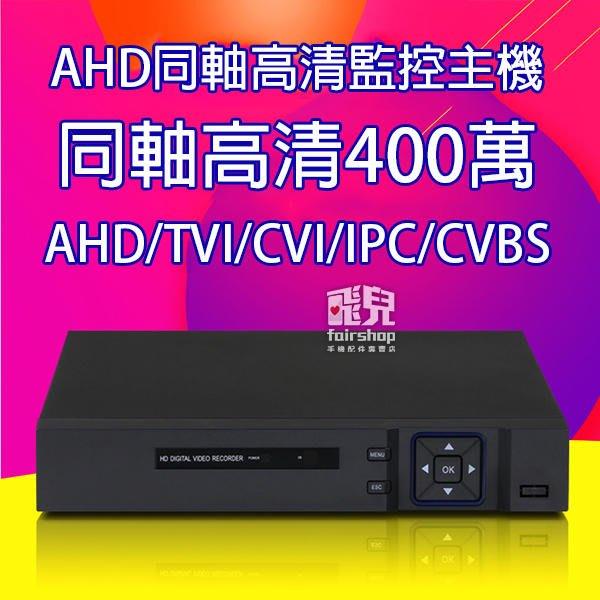 【碰跳】送贈品!遠端連線 AHD 同軸高清 監控主機 4MP 4路 AHD/TVI/CVI/IPC/CVBS 監視 77