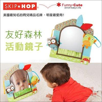 ✿蟲寶寶✿【美國Skip Hop】友好森林 活動鏡子