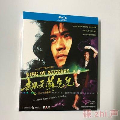 【環球影院】武狀元蘇乞兒(1992)周星馳/張敏/吳孟達BD藍光碟1080P高清修復版 精美盒裝