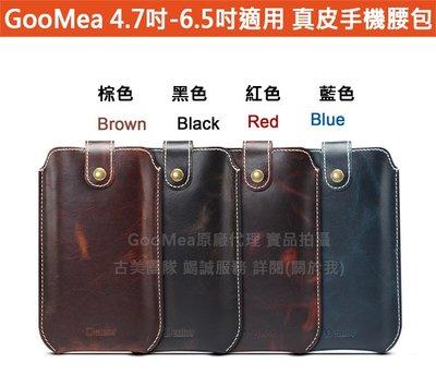 GooMea 2免運小米 紅米 7 6.26吋 7A 5.45吋 手機腰包 棕色 真牛皮油蠟紋插卡掛頸掛脖保護殼保護套