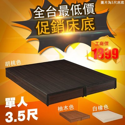 【IKHOUSE】雅木-木芯板床底-單人3.5尺-單件式-胡桃色-柚木色-白橡色下標區