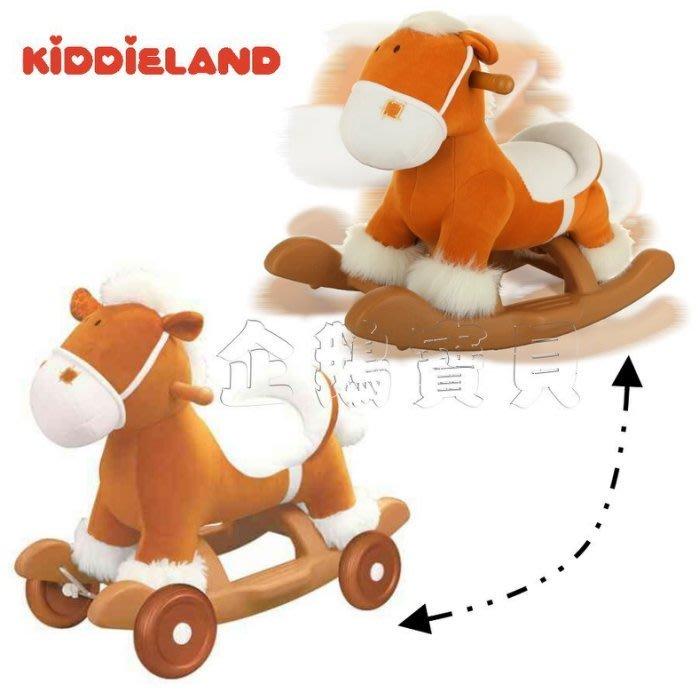 @企鵝寶貝二館@ Kiddieland 二合一絨毛搖馬坐行車/音樂搖搖小馬/音樂搖馬~可當助步車或搖馬