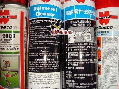 駿馬車業 德國☆WURTH福士saBesto保養清潔系列機油系列產品 萬能零件去污劑 買5送1