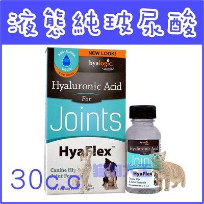 **貓狗大王**海亞好關節狗用濃縮玻尿酸30CC保護關節 緩解疼痛 液狀 好吸收
