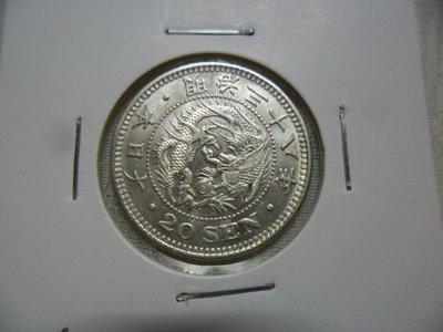 【~維軒小舖~錢幣】代售 明治38年 , 日本 , 龍二十錢銀幣 , 未使用 , 歡迎議價---橘58