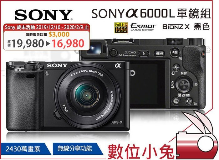 數位小兔【SONY A6000L + SELP1650 單鏡組 黑 歲末活動 回饋至2020/2/8止】變焦鏡頭 公司貨