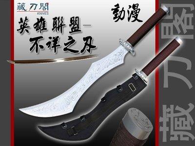 《藏刀閣》電玩刀劍-英雄聯盟-不祥之刃(單支入)