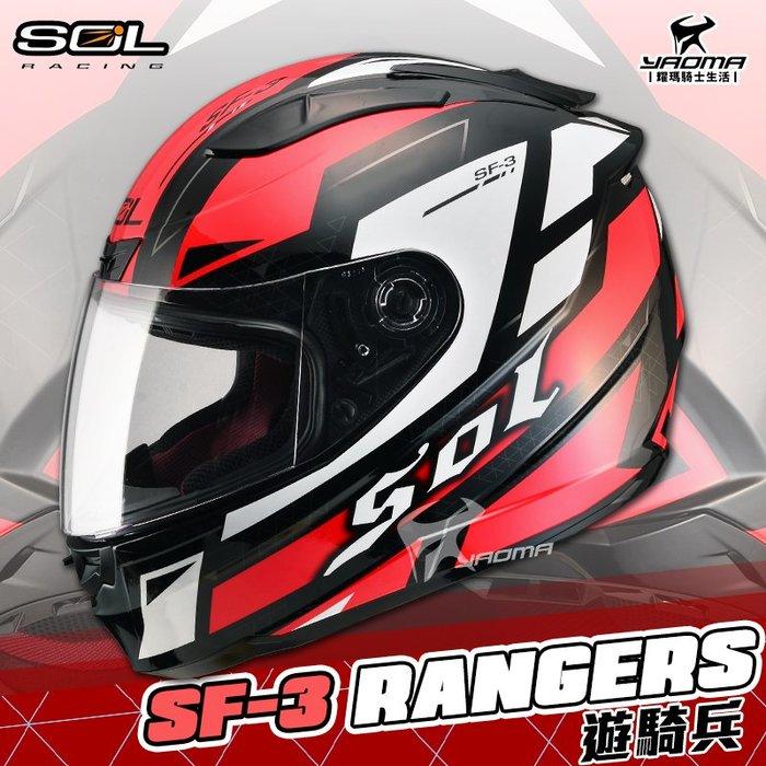 加贈好禮 SOL安全帽 SF-3 遊騎兵 黑紅白 SF3 全罩帽 通風 雙D扣 RANGERS 耀瑪騎士機車部品