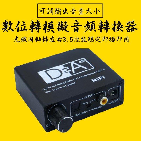數字轉模擬 光纖轉類比 可調音量 光纖 同軸 互轉 數位轉類比 耳機擴大機 3.5mm 音量調整 小型擴大機 數位轉模擬