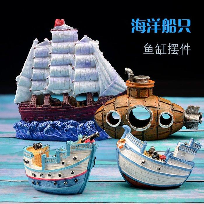 千夢貨鋪-魚缸海洋景觀造景擺件海底世界內飾帆船潛水艇沉船魚缸躲避屋魚窩#魚缸用品#造景#仿真裝飾#擺件#買一送一
