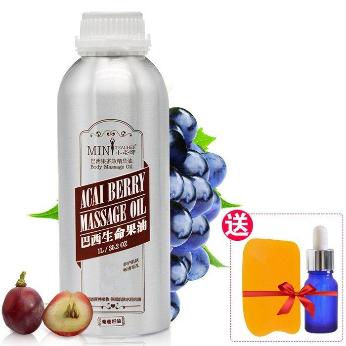 解憂zakka~巴西生命果油玫瑰果油甜杏仁油葡萄籽油基礎油多效精華油基底精油