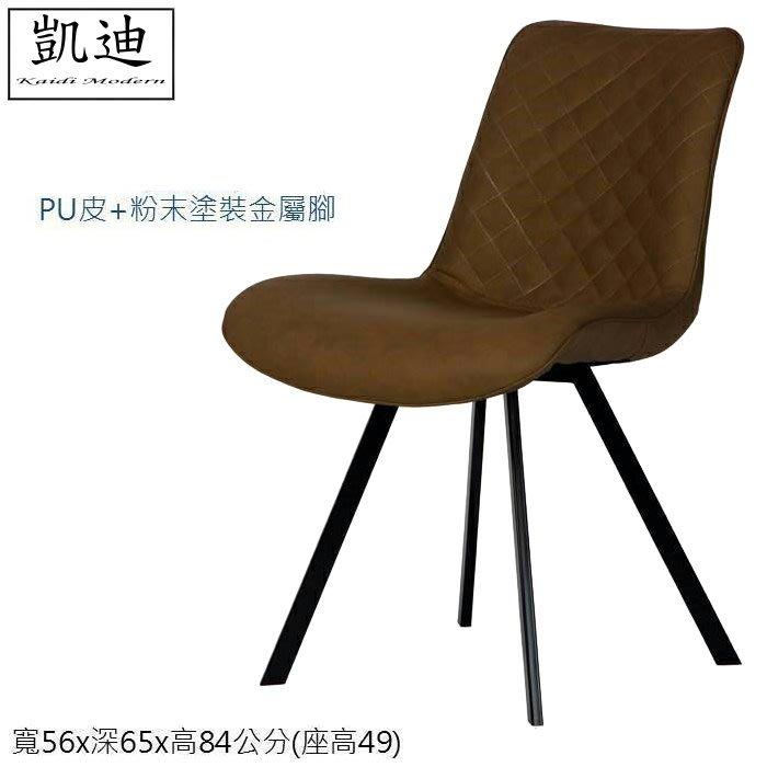 【凱迪家具】F3-33-28工業風黑鐵腳咖啡色皮餐椅/桃園以北市區滿五千元免運費/可刷卡