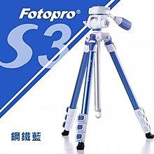 『e電匠倉』  FOTOPRO S3 炫彩系列腳架 多功能四向雲台輕單眼/手機專用三腳架