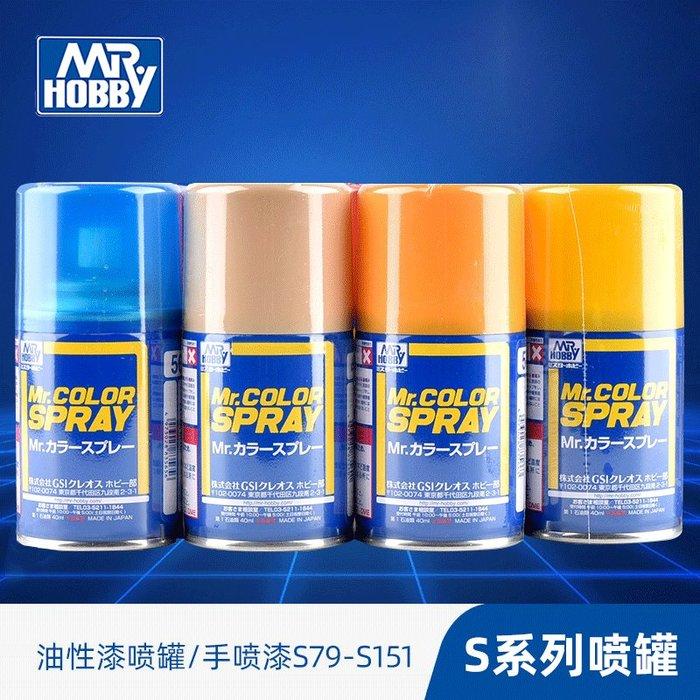 聚吉小屋 #郡士MR.COLOR SPRAY 油性模型漆噴罐/手噴漆(100ml) S79-S151