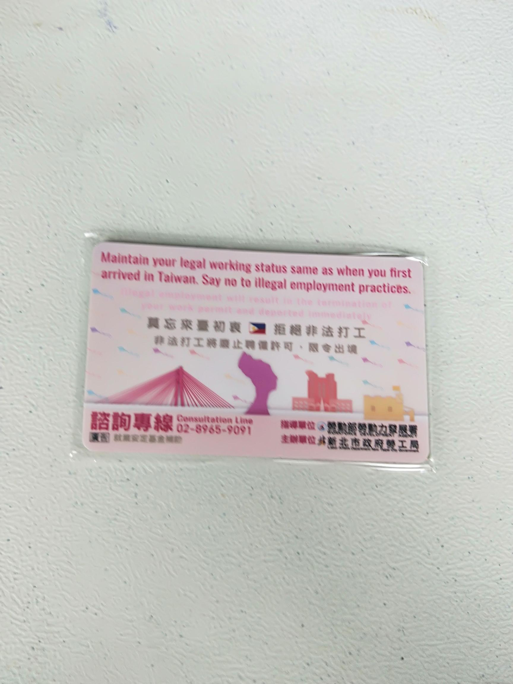 2020新北市勞工局特製限量悠遊卡