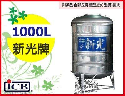 【東益氏】新光牌藍標1000L不鏽鋼水塔槽架SS-1000不銹鋼水塔+詢問享優惠價+亞昌新光龍天下