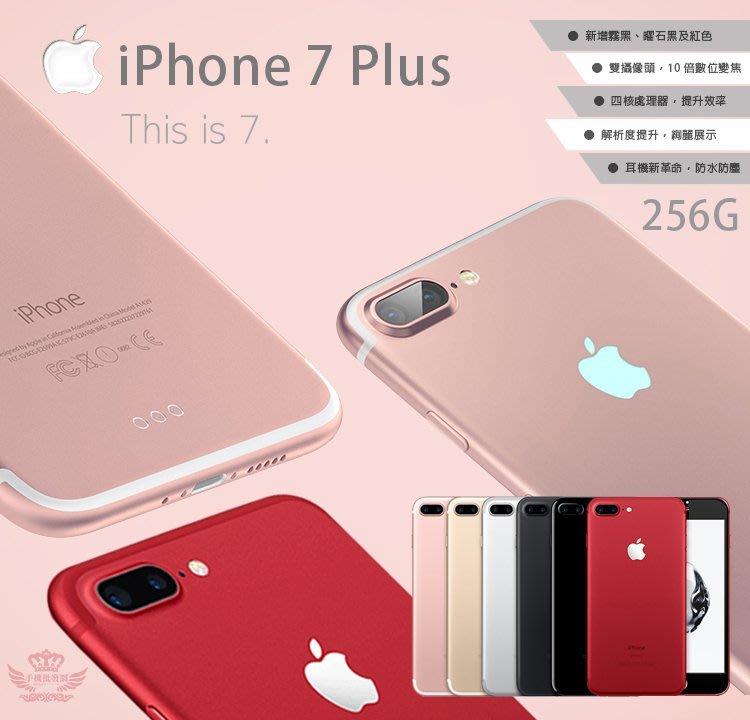 ☆手機批發網☆iPhone 7 Plus 256G【分期0利率】行動電源+鋼化膜+空壓殼,現貨!當天出貨!6SPlus
