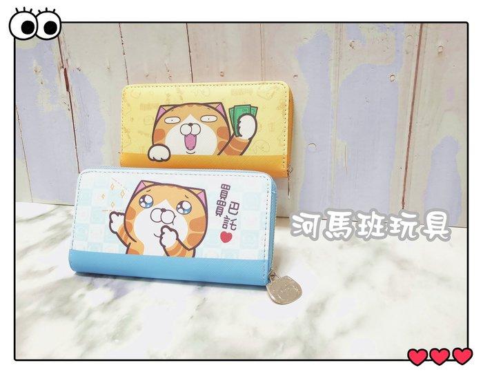 河馬班--授權白爛貓長皮夾(2)藍色/黃色