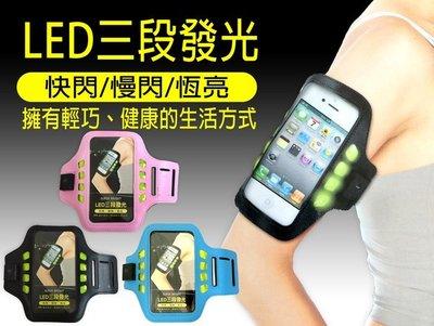 5.3吋 以下 KINYO 耐嘉 LED 發光運動臂套/螢光 臂帶/手機袋/Grand Neo i9060/S6/A3