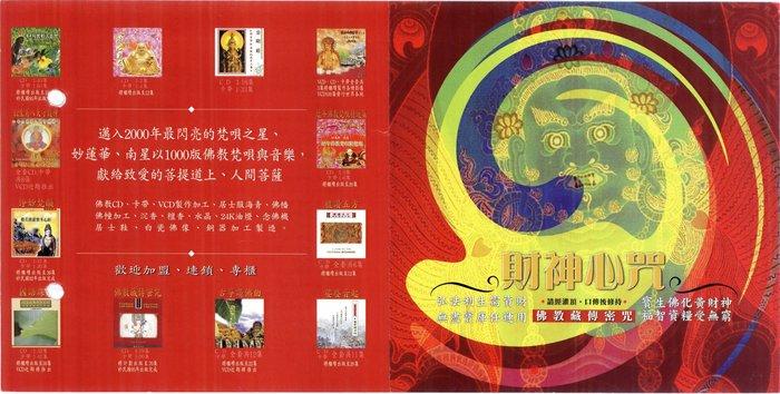 妙蓮華 CK-6921  佛教藏傳密咒系列-財神心咒