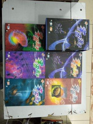 宇宙浪子 第一至五冊 紙盒裝 朱邦復著 文化傳信出版 1999年4月第一次印行 貨品在倉庫有意請問