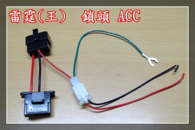 【炬霸科技】雷霆 王 RC RCK 鎖頭 電 跨接 正電 ACC 線組 行車紀錄器 USB 機車小U 點煙座 免撥線