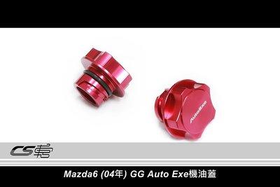CS車宮車業 AUTOEXE 機油蓋 04 MAZDA 6 (GG) 馬6