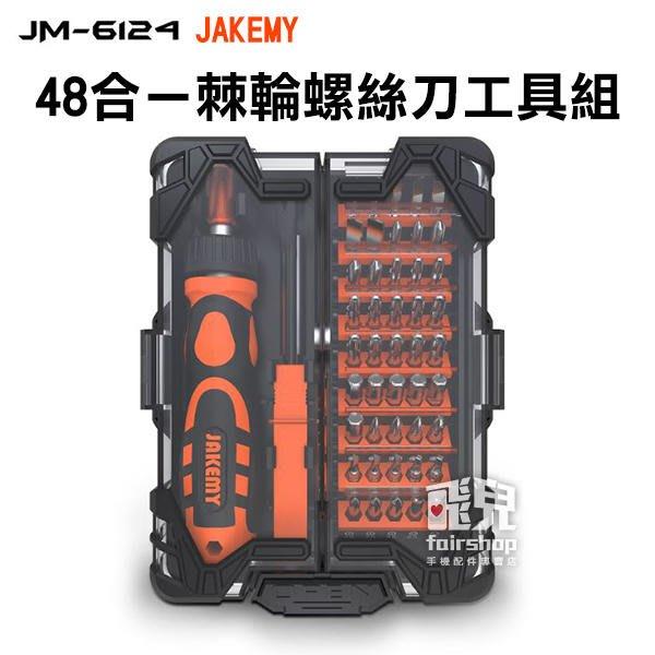 【飛兒】JAKEMY 48合ㄧ 棘輪螺絲刀工具組 JM-6124 多功能 螺絲刀 電腦拆機 維修小工具組合 一字 219