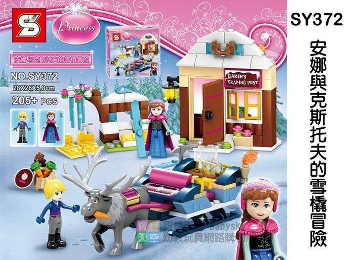◎寶貝天空◎【SY 372 安娜與克斯托夫的雪橇探險】小顆粒,冰雪奇緣,電影人物,可與LEGO樂高積木組合玩