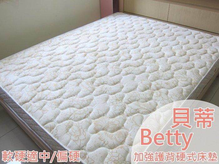 【DH】商品編號 R68商品名稱貝蒂二線加強護背獨立筒床墊雙人5尺。備有6尺/3.5尺另計。主要地區免運費