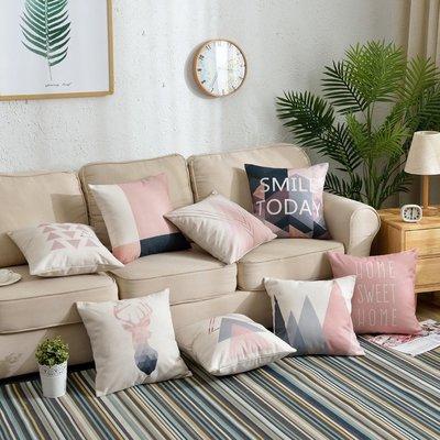 諾典粉色ins北歐棉麻抱枕靠墊客廳沙發汽車靠枕床頭靠背墊抱枕套【最小尺寸】