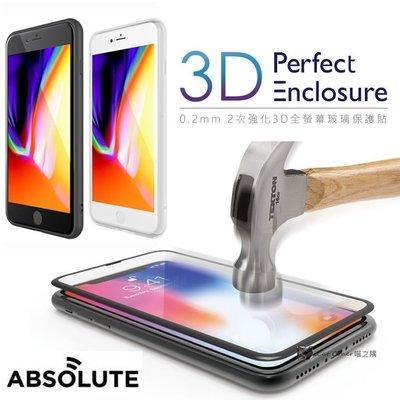 iPhone 8/7/6 Plus 日本旭哨子2次強化玻璃螢幕保護膜3D PERFECT ENCLOSURE 喵之隅