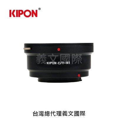 Kipon轉接環專賣店:C/Y-N1(NIKON 1|Contax Y|J5|V3|1 NIKKOR)