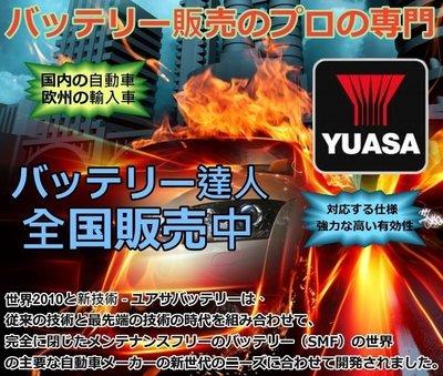 《允豪電池達人》湯淺電瓶 YUASA 58014 柴油電池 BENZ C200 C300 VOLVO XC30 XC60