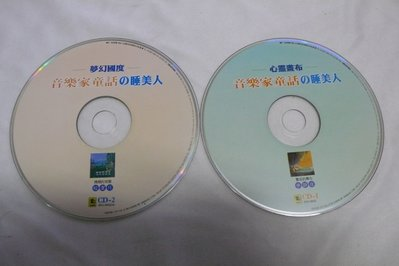 【彩虹小館T15】兒童CD~心靈畫布_音樂家童話的睡美人(CD1+CD2)_共2片