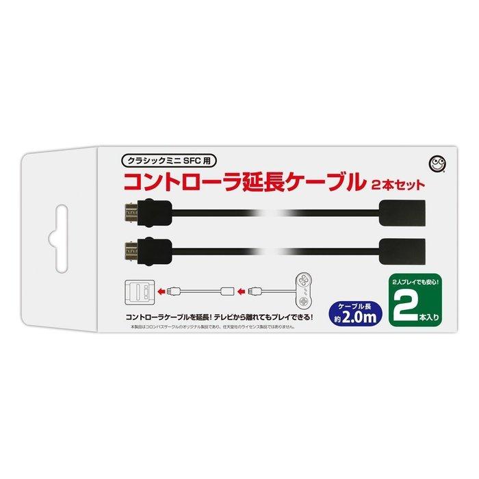 現貨中日本 Mini SFC 迷你版 超級任天堂 超任專用 手把控制器延長線 2米  1組2條 非主機【板橋魔力】