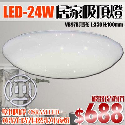 §LED333§(33HVB97B無搖)LED-24W晶耀吸頂燈 PC罩 壁切四段 OSRAM LED燈板 全電壓