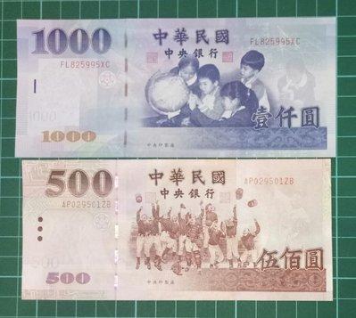 TC 11 全新無折 民國88年1000元壹仟圓+89年500元伍佰圓  共2張 初版  安一版  如圖 號碼隨機出貨