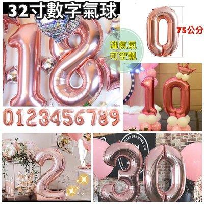 現貨--數字氣球/32吋/75公分數字氣球/玫瑰金/鋁箔氣球/生日氣球/派對用品/生日佈置/生日蠟燭