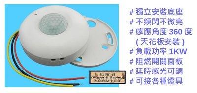 全新升級,加值不加價~220V快調型三線吸頂式,可調光,可調時,自動感應,紅外線人體感應器,感應器,感應開關,自動開關