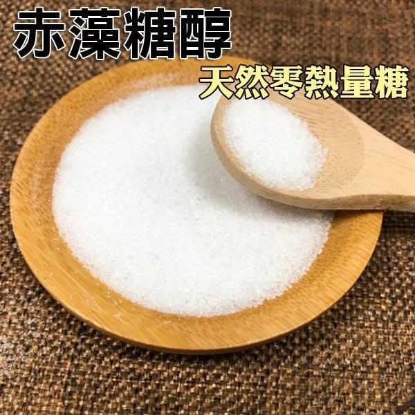 赤藻糖醇 500克 菊苣纖維添加 純天然來源代糖 零熱量代糖 天然甜味劑 不含蔗糖素及人工色素低GI 【全健健康生活館】
