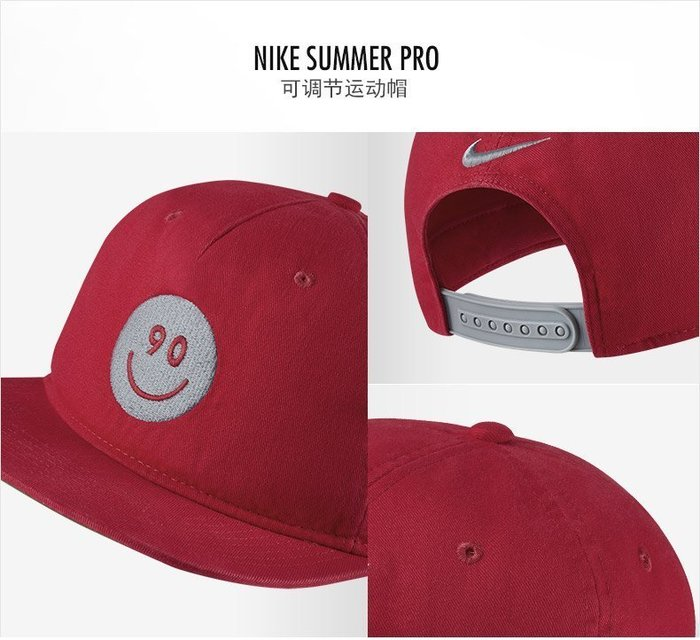 CodE  NIKE S+ SUMMER PRO SNAPBACK 笑臉電繡棒球帽(紅灰 7c4158e2ad70