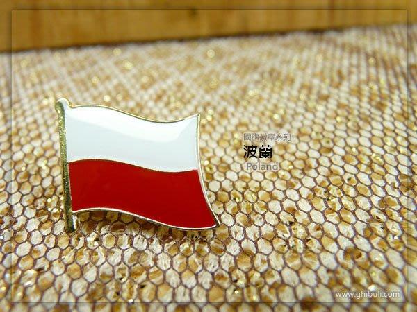 【國旗徽章達人】波蘭國旗徽章/國家/胸章/別針/胸針/Poland/超過50國圖案可選