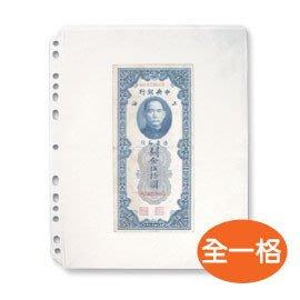 珠友 7726 鈔票典藏內頁(大)全一格/5張入 好好逛文具小舖