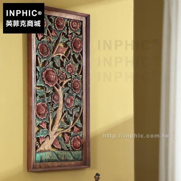 INPHIC-泰式壁飾東南亞會所掛飾木雕鏤空彩繪牆上裝飾品酒店_Rrun